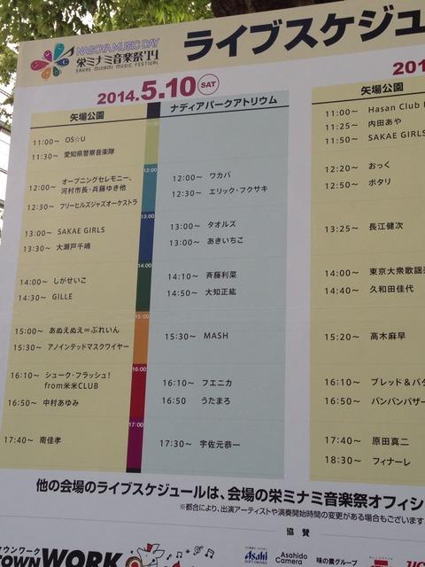 2014-05-10-15-35-52