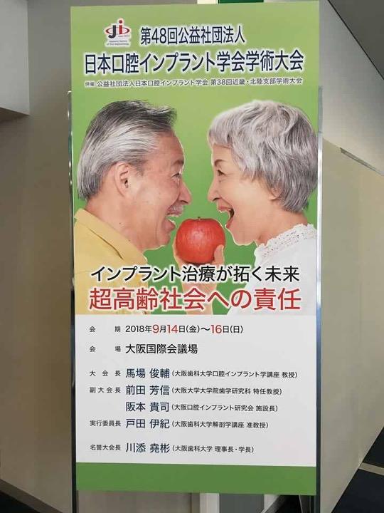日本口腔インプラント学会学術大会