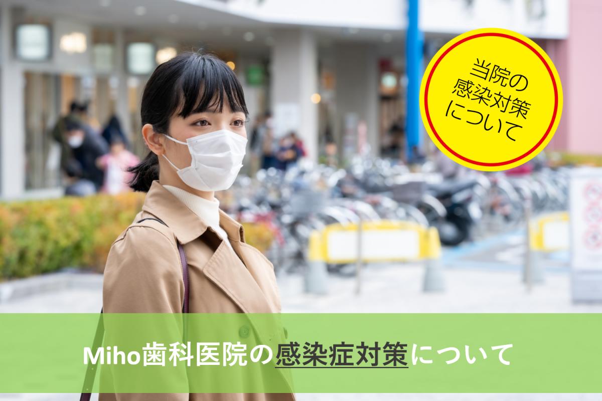 新型コロナウイルス感染症対策について|堺市中区の歯医者|Miho歯科医院